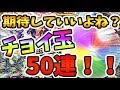 【モンスト】チョイ玉50連ぶっぱする!!排出率は!?神ガチャ!?【よーくろGames】