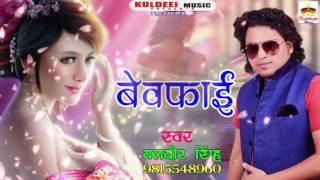 भोजपुरी जख्मी दिल- Sonam Bewafa | Bhojpuri Sad Songs New | Balbeer Singh