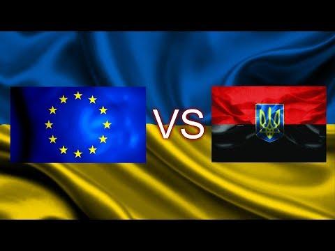 Что выберет Украина: ЕС или национализм?