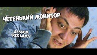 ZIDKEY - ЧЁТЕНЬКИЙ МОНИТОР