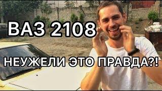 Обзор ВАЗ 2108 / Лада. Кому нельзя покупать Восьмерку!