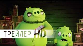 Angry Birds в кіно | Трейлер | 2016 | ДБ