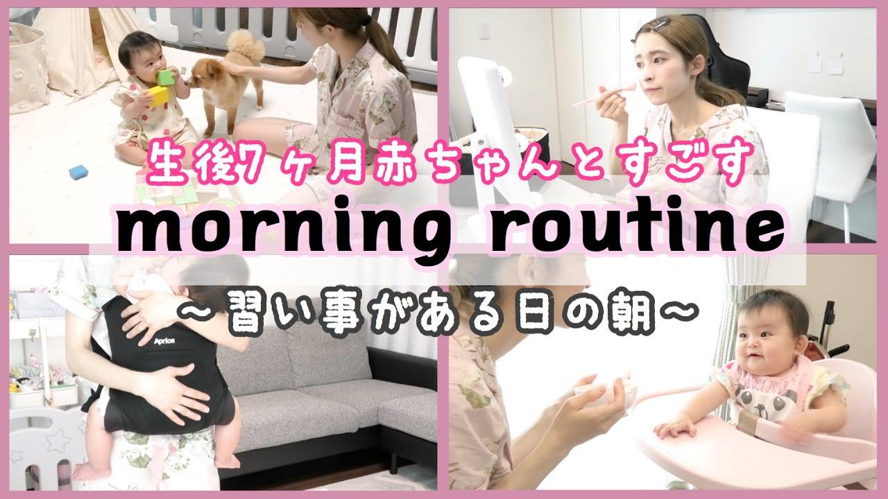 【生後7ヶ月赤ちゃん】月曜日のモーニングルーティン【morning routine】