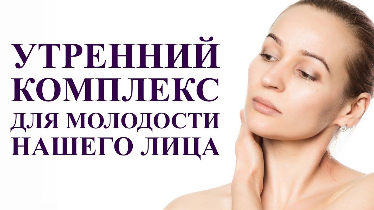 Как омолодить лицо. Экспресс комплекс упражнений для лица. Самомассаж  и гимнастика для лица