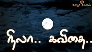 நிலா கவிதை/Nilla kavithai/moon poem/ whats-app status videos/nature videos/tamil