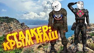 Сталкер: Крым наш или Stalker: Военный корреспондент