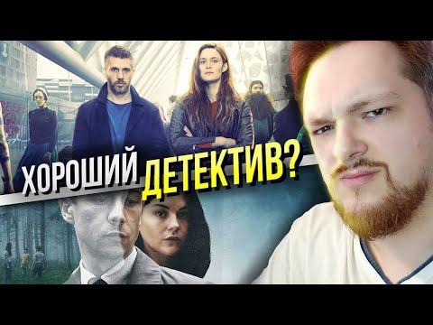 4 Крутых Детективных сериалов   Что посмотреть?   Лучшие Детективные сериалы