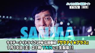 サタデーナイトライブJPN 1月19日の特別応援番組をYNNで生放送