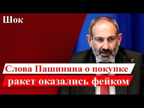 ПАШИНЯН ПОДВЕЛ ВСЕХ АРМЯН! -НОВОСТИ ЭТОГО ЧАСА!