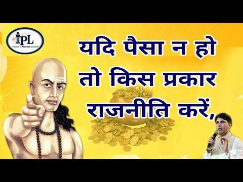 यदि पैसा न हो तो किस प्रकार राजनीति करें?  How To Do Politics Without Money?