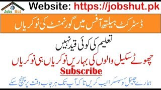 District Health Office Jobs | Health Department Jobs | Jobs in Health Department
