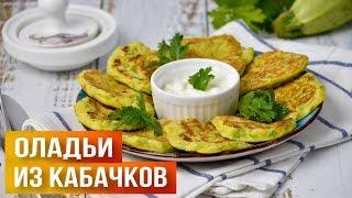 Самый БЫСТРЫЙ и ПОЛЕЗНЫЙ завтрак в мире 🥞 Кабачковые оладьи из кабачков на сковороде