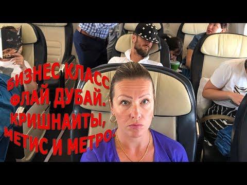 Бизнес класс Флай Дубай|Кришнаиты, метис и Метро