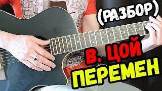 Цой - Перемен на гитаре разбор от Гитар ван