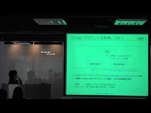 BioProject, BioSample, DDBJ Sequence Read Archive の紹介(第33回 DDBJing 講習会 in 東京)