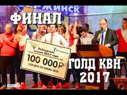 Финал Дзержинской Лиги КВН 2017 г.