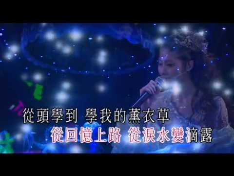 Kelly Chen 陳慧琳 - 薰衣草