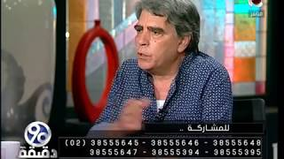 برنامج 90 دقيقة - محمود الجندى يروى اختلاف السينما بين الزمن القديم والزمن الحالى