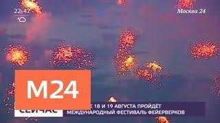 Международный фестиваль фейерверков пройдет в Москве 18 и 19 августа - Москва 24