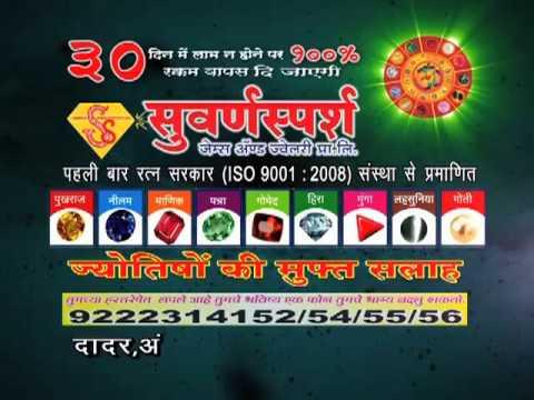 astrology information in marathi