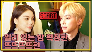 Download 에일리의 '일리 있는 밤' 🌙확장판 EP.01 (with 첫 게스트가 무려 뜨뜨뜨뜨?)