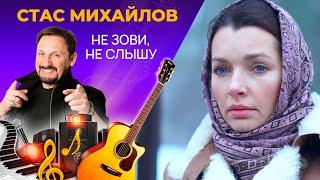 Стас Михайлов - Не зови, не слышу (Премьера клипа 2017!) Лучшие песни, хиты