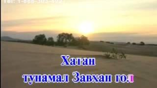 Zavhan gol Karaoke   Завхан гол Монгол Караоке