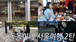 여행 Vlog 서울여행2탄(차돌삼합, 이태원카페, 한강…