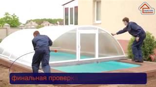 ПАВИЛЬОНЫ ДЛЯ БАССЕЙНОВ ПРОИЗВОДСТВА РОССИЯ POOLSYSTEMS В МОСКВЕ.