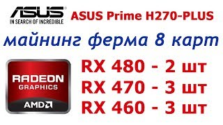 Ферма на 8 видеокарт на Asus Prime H270-PLUS, карты RX460, RX470, RX480