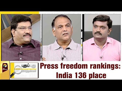 Puthu Puthu Arthangal: India at 136 Rank in World Press Freedom Index | 10/05/17