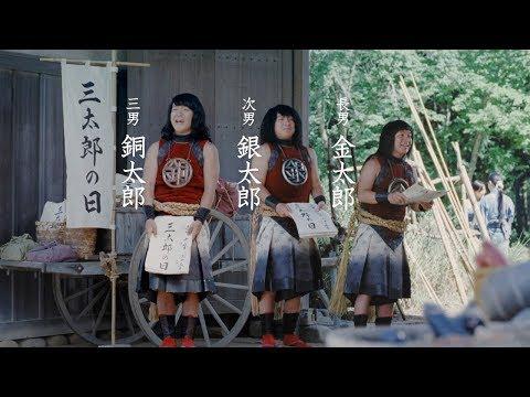 金ちゃんをはじめ三兄弟がビラ配り 銅太郎のリズム悪さに桃ちゃん浦ちゃんは居ても立ってもいられない au『三太郎の日』新CM 「ビラ配り」篇