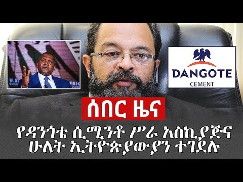 BREAKING: ETHIOPIA DANGOTE CEMENT COUNTRY MANAGER DEEP KAMARA SHOT DEAD | Aliko Dangote from YouTube · Duration:  11 minutes 38 seconds