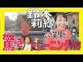 【驚きの】鈴木莉紗のトレーニングに密着!東京マラソン2019で自己ベスト更新を目指す!