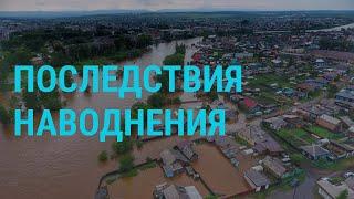 Гибель подводников и новые жертвы наводнения   ГЛАВНОЕ   02.07.19
