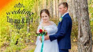 #Ульяновск #Свадьба Свадебный Клип Татьяны и Ильи