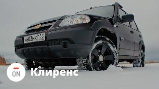 Шевроле Нива 2015 (Chevrolet Niva) тест драйв - клиренс (ч.3)(Третья часть подробного видео тест драйва Шевроле Нива 2015, в которой мы заглянем под машину, посмотрим на..., 2015-03-28T14:38:53.000Z)