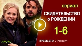 Свидетельство о рождении 1-6 серия Новая русская мелодрама 2017 #анонс Наше кино