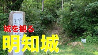 《明知城(美濃国)》2019 〜明知城を登る〜