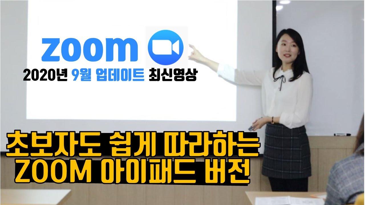 줌 사용법 : 아이패드로 줌(zoom) 시작하는 방법 (2020년 9월 업데이트 반영)