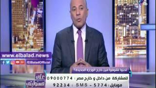 أحمد موسى : قوافل لزيارة المصابين من رجال الجيش والشرطة.. فيديو