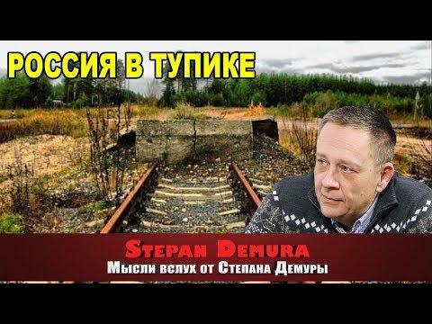 Степан Демура - Россия продолжит путь в глухой тупик (09.11.19)