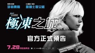 【極凍之城】官方正式預告 7.28(五) │ 影后莎莉賽隆狂殺演出!