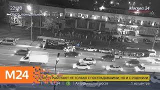 Смотреть видео Семь авто столкнулись на Варшавском шоссе - Москва 24 онлайн