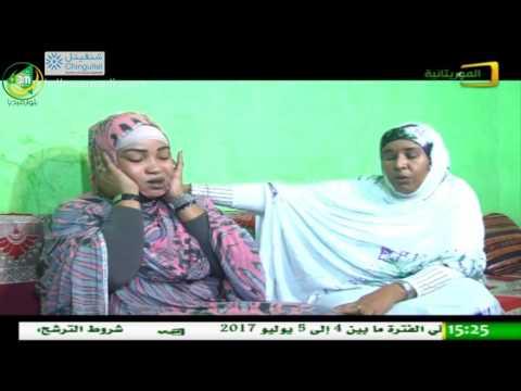 مسلسل زينب – الحلقة 18 – قناة الموريتانية