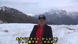谷川岳に乗せて ♪ 男の涙 カバー 橘あきら.
