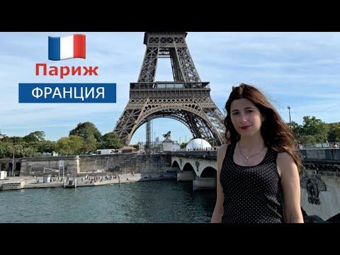 Париж - ТОП достопримечательностей