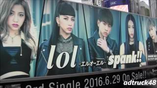 """渋谷を走行する、lol(エルオーエル)2016年6月29日発売 3rd Single """"sp..."""