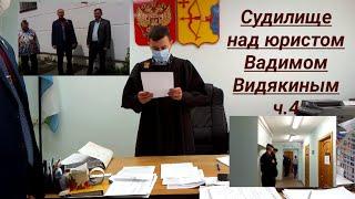 Мировой суд 71 участок Судилище над юристом Вадимом Видякиным ЭКСТРЕННЫЙ ВЫПУСК ч  4