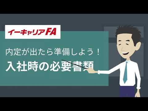 イーキャリアFA - 内定が出たら準備しよう!入社時の必要書類/転職ノウハウ